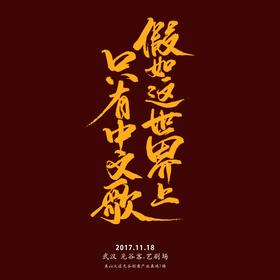 假如这世界上只有中文歌 11月18日武汉站