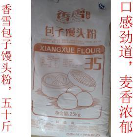香雪馒头包子粉 50斤袋
