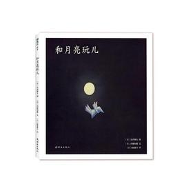 谷內钢太最美绘本系列《夏天的早晨 》《遇见 》《和月亮玩儿》