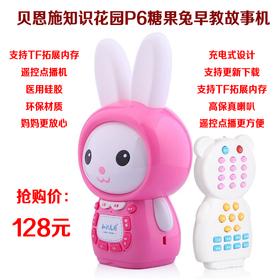 【新品上市】贝恩施知识花园充电款P6糖果兔早教故事机