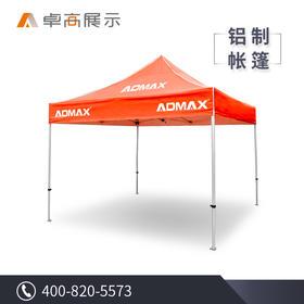 卓高展示 3x3米 40mm铝合金户外帐篷广告帐篷遮阳蓬防水挡紫外线