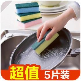 【49选5】【强力去污神器】日本进口厨房清洁海绵擦    强力清洁 舒适耐用