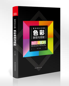 室内设计手册 色彩表现与搭配