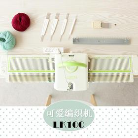 LK100可爱编织机适合国内常用的中粗线编织 适合家用/毛线店/编织机新手