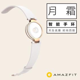【地球日】AMAZFIT智能手环 赤道月霜手环