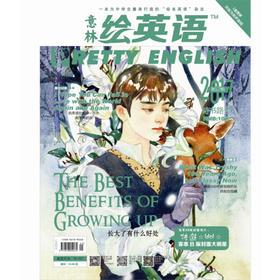 意林 绘英语 2017年12月 中英双语杂志 特邀Idol林更新客串封面大明星 手绘男神封面