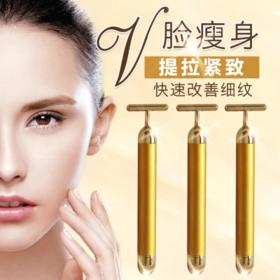 【明星都爱】瓜子脸利器,提升130%精华面霜吸收!帕倩美 24K黄金美颜棒/瘦脸棒