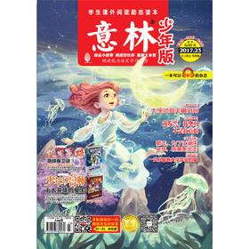 意林少年版 2017年第23期(十二月上 半月刊) 少儿书籍 杂志期刊