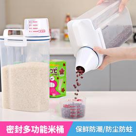 日本进口防潮小米桶2kg家用储米箱五谷杂粮收纳盒面粉干货密封罐