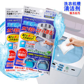 【新一代去污神器】日本原装进口  SANADA  洗衣机槽清洗剂    杀菌力强 强效去污不留痕