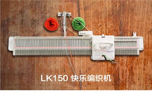 快乐编织机银笛LK150适合国内常用的中粗线编织 适合家用/毛线店/编织机新手 商品图0