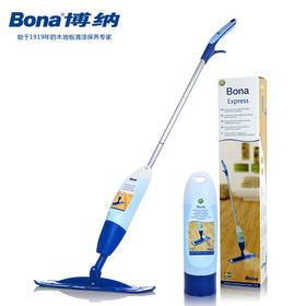 博纳Bona进口灵动喷水雾拖把 02103300