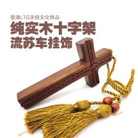 木质十字架(小款)