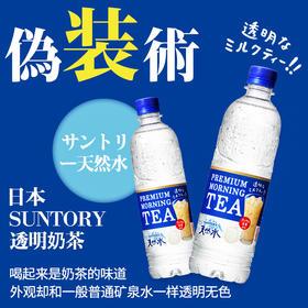 日本新品透明奶茶,饮料黑科技,全球限量供应,超低卡路里