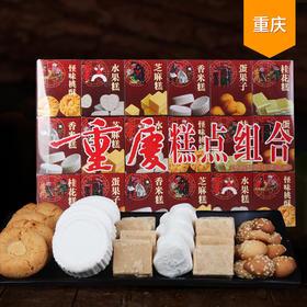 【熊猫微店】印象重庆糕点组合320g