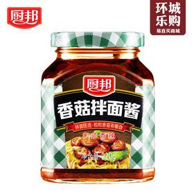 厨邦香菇拌面酱220g-010146