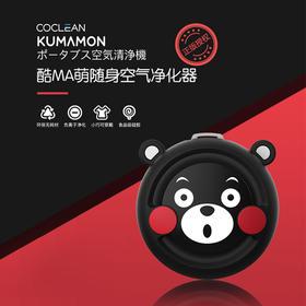 【CoClean】萌萌哒熊本熊|全球限量3000|一立方米随身空气净化器
