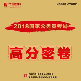 2018年国考高分密卷(2套行测+2套申论+配套视频解析)-江西发货