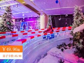 49.9元起就可以在南方体验冰雪奇缘啦!福州奥体冰雪奇幻乐园,极地冰雪世界+3D韩流画馆
