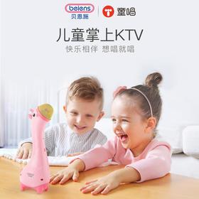 贝恩施儿童掌上KTV,无线蓝牙话筒麦克风,卡拉OK唱歌机,让孩子玩嗨,还锻炼表达能力