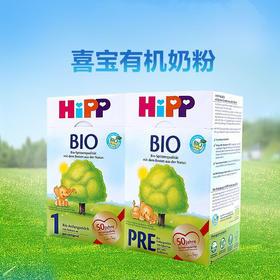 保税区发货 进口德国喜宝hipp有机奶粉全段 婴儿配方奶粉喜宝有机