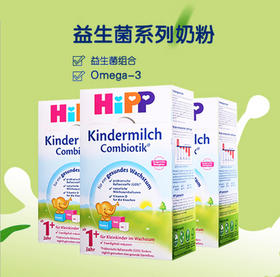 保税区发货 德国喜宝hipp益生菌奶粉 原装进口 喜宝益生菌pre段 1+2+