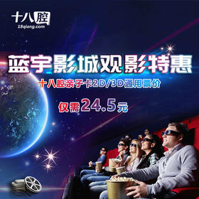 十八腔亲子卡特权优惠,蓝宇影城2D/3D电影通用票价享24.5元