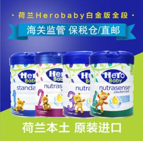 荷兰美素白金版奶粉 婴幼儿奶粉12345段 保税区发货