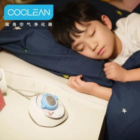 CoClean-儿童随身一立方米空气净化器