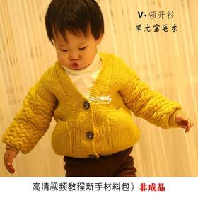 V领开衫毛衣编织材料包棒针编织宝宝毛线衣小辛娜娜编织工具包