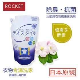 【一款神奇的洗衣神器】日本进口银离子除臭抗菌洗衣液花香强力除味800g 全家放心的选择