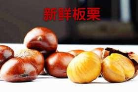 【果果生鲜】新鲜板栗  一斤装