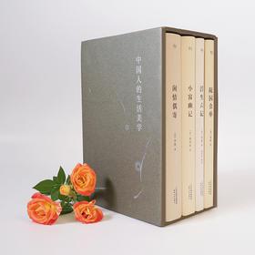 中国人的生活美学:浮生六记+闲情偶寄+小窗幽记+随园食单(精选底本全校无删节)