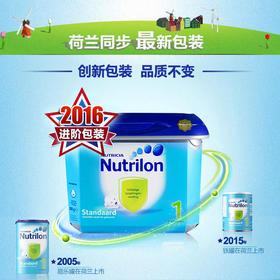 原装进口 荷兰Nutrilon牛栏婴幼儿配方奶粉123456段