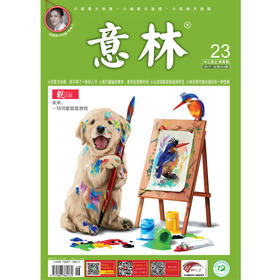 意林 2017年第23期(十二月上)本期意中明星 宋祖儿 课外阅读励志杂志 打造中国人真实贴心的心灵读本