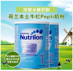 荷兰牛栏深度全水解蛋白抗过敏湿疹脱敏奶粉Peptei 12段