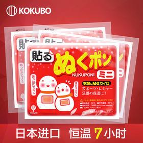【舒适与功能并存】日本进口保暖贴 10片 装恒温持续7小时 呵护全家拒绝寒冷