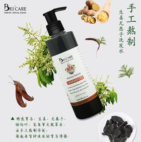 BEI`CARE 生姜首乌天然草本洗发水(无硅油配方) 250ml