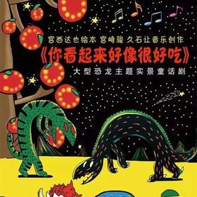 这里有恐龙!8折福利!12月与爸爸一起看一场很温馨的剧:你看起来好像很好吃!