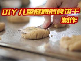 """""""儿推伴侣""""――即儿童DIY手工饼干制作"""