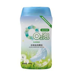 【泡就是洗 机洗之外的首选】O2泡 泡洗专家 通用母婴旅游套装