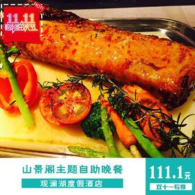 『11·11』深圳山景阁主题自助晚餐