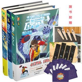 意林 魂武士1-3 共3本套装 暴风将至+翡翠面具+魔力手环 随书赠送精美书签 少年励志馆 新流行奇幻小说