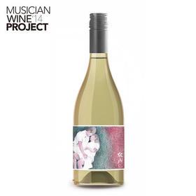 众声系列·恋爱·霞多丽干白葡萄酒750ml