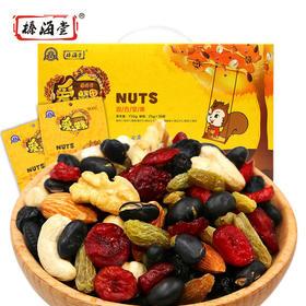 【榛海堂 每日坚果B款25g*30袋】坚果零食小吃10种混合坚果零食果仁
