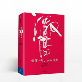 【预售11月下旬发货】激荡十年,水大鱼大——吴晓波最新力作