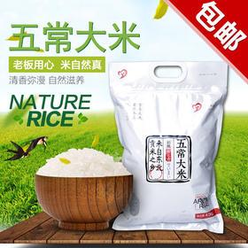 源产惠五常大米稻花香米东北米黑龙江大米稻花香新米包邮4.5kg