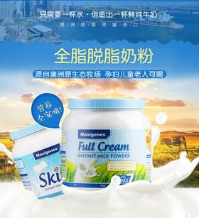 保税区发货 进口美可卓Maxigenes 蓝胖子奶粉高钙成人全脂奶粉
