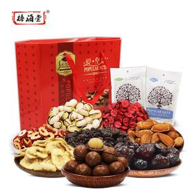 【榛海堂 坚果大礼包1280g】每日坚果干果8袋组合零食 可定制批发