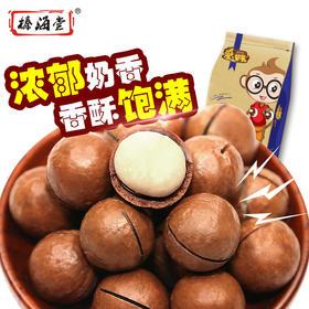 【榛海堂 夏威夷果265g】零食坚果炒货干果奶油味开口炒货